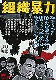 映画に感謝を捧ぐ! 「組織暴力(1967年版)」