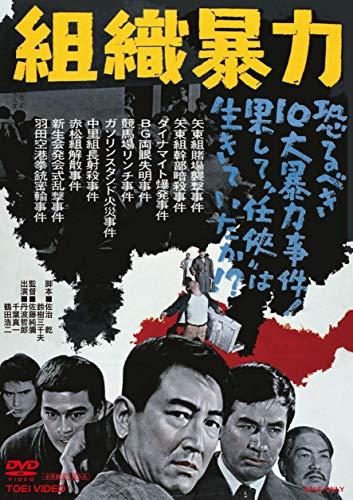 組織暴力 [DVD]