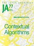 JA77 SPRING, 2010 建築と都市のアルゴリズム