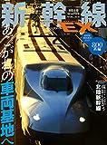 新幹線EX (エクスプローラ) 2020年3月号
