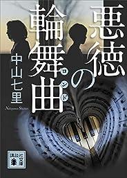 悪徳の輪舞曲 御子柴礼司 (講談社文庫)