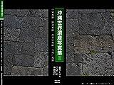 沖縄世界遺産写真集Ⅱ