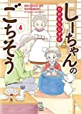 しーちゃんのごちそう(4) (思い出食堂コミックス)