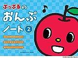 ぷっぷるのおんぷノート (2)