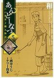 あんどーなつ 江戸和菓子職人物語(5) (ビッグコミックス)