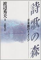 詩歌の森―日本語のイメージ