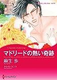マドリードの熱い奇跡 (ハーレクインコミックス)