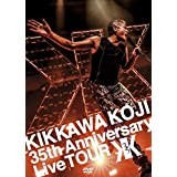 KIKKAWA KOJI 35th Anniversary Live TOUR (通常盤) (DVD)