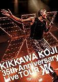 【Amazon.co.jp限定】KIKKAWA KOJI 35th Anniversary Live TOUR (通常盤) (DVD) (トートバッグ付)