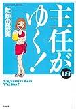主任がゆく! (18) (ぶんか社コミックス)