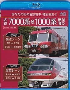 名鉄7000系&1000系展望BD