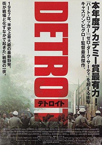 映画チラシ デトロイト ジョン・ボイエガ
