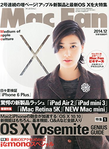 Mac Fan (マックファン) 2014年 12月号 [雑誌]の詳細を見る