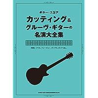 ギター・スコア カッティング&グルーヴ・ギターの名演大全集