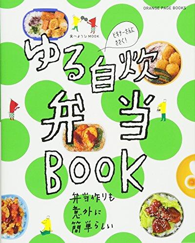 食べようびMOOK  ゆる自炊弁当BOOK (オレンジページブックス)の詳細を見る