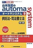 司法書士 山本浩司のautoma system (9) 供託法・司法書士法 第3版