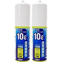 UNICOM(ユニコム) ポケットオキシ 圧縮型酸素ボンベ 10L【2本セット】