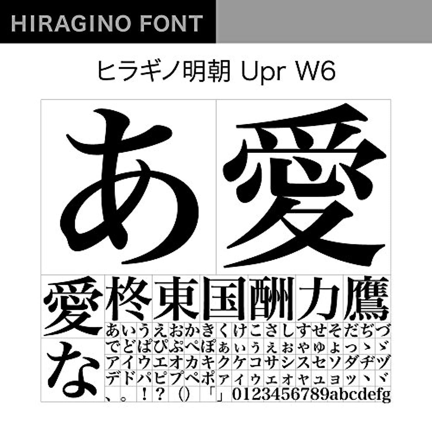 単調な予見するコンプリートOpenType ヒラギノ明朝 Upr W6 [ダウンロード]