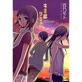 キミ恋リミット (IDコミックス)