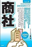 商社<2019年度版>(産業と会社研究シリーズ)