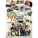【Blu-ray】 ハナタレナックス第10滴 -2010傑作選・前編-
