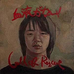 血液がない! /Call of Rescue(レスキュー盤)(初回生産限定盤)(DVD付)