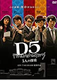 D5/5人の探偵 DVD