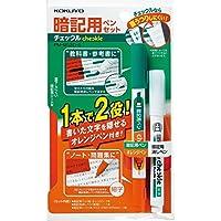 コクヨ 暗記用ペンセット チェックル オレンジ 2個セット