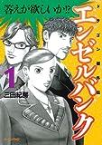 エンゼルバンク ドラゴン桜外伝(1) (モーニングコミックス)
