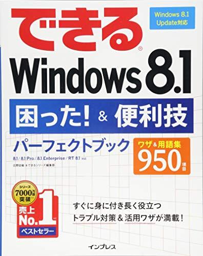 できるWindows 8.1困った! &便利技パーフェクトブック8.1/8.1 Pro/8.1 Enterprise/RT 8.1対応 (できるシリーズ)の詳細を見る