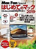 はじめてのマック 2019 Mac Fan Special