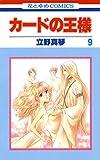 カードの王様 9 (花とゆめコミックス)