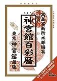神宮館百彩暦 平成22年