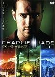 チャーリー・ジェイド vol.1(第1話 第2話) [レンタル落ち]
