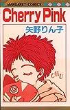 Cherry Pink / 矢野 りん子 のシリーズ情報を見る