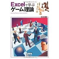 Excelで学ぶゲーム理論