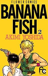 BANANA FISH 2巻 表紙画像