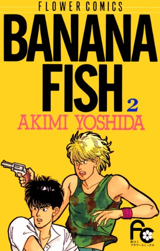 BANANA FISH(2) BANANA FISH (フラワーコミックス)