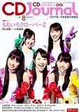 CD Journal (ジャーナル) 2011年 08月号 [雑誌] 画像