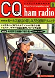 CQ ham radio (ハムラジオ) 2007年 11月号 [雑誌]