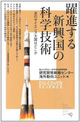 躍進する新興国の科学技術 (ディスカヴァーサイエンス) (Dis+Cover Science)