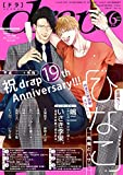 drap 2019年06月号 [雑誌] (drapコミックス)