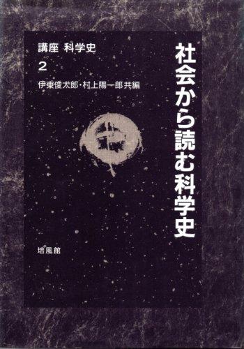 社会から読む科学史 /