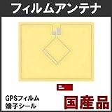MITYUBISHI/三菱 純正同等 フィルムアンテナ AFGPS-01F GPS/ワンセグ 1枚  端子テープセット
