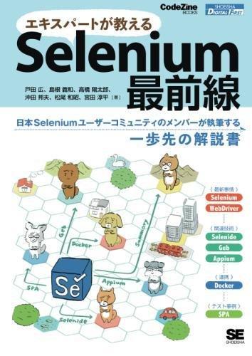 エキスパートが教えるSelenium最前線 (CodeZine Digital First)