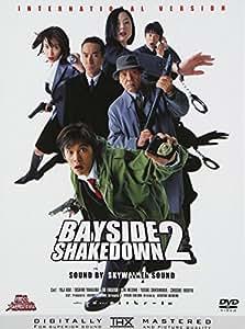 踊る大捜査線 BAYSIDE SHAKEDOWN 2 [DVD]