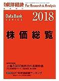 株価総覧2018年版 (週刊東洋経済臨増 DBシリーズ)