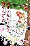 赤ずきんちゃんは、狼がお好き。 / 成海 柚希 のシリーズ情報を見る