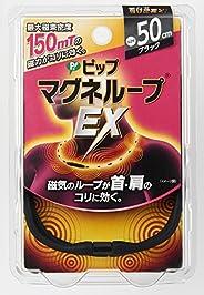 ピップ マグネループEX 高磁力 ブラック 50cm 磁気治療器