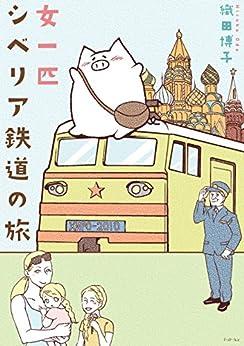 [織田博子]の女一匹シベリア鉄道の旅 (コミックエッセイの森)
